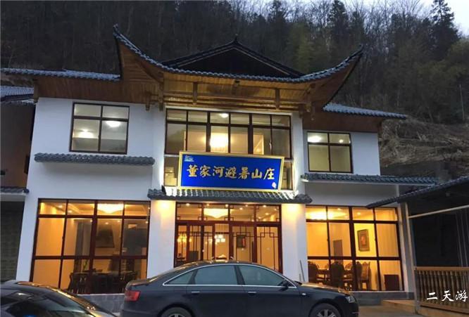 鹤峰董家河避暑山庄
