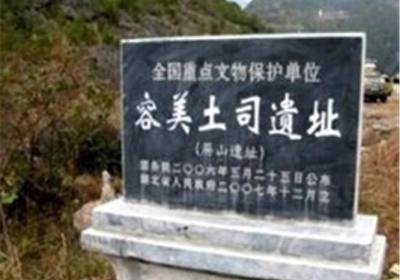 鹤峰屏山孕育的历史文化