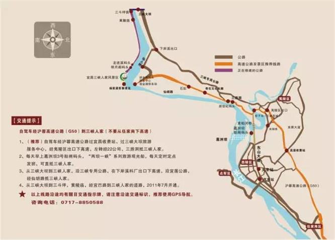 怎么去三峡人家,三峡人家自驾路线,三峡人家门票多少钱,三峡人家门票优惠政策