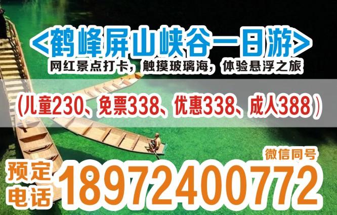 鹤峰屏山峡谷一日游