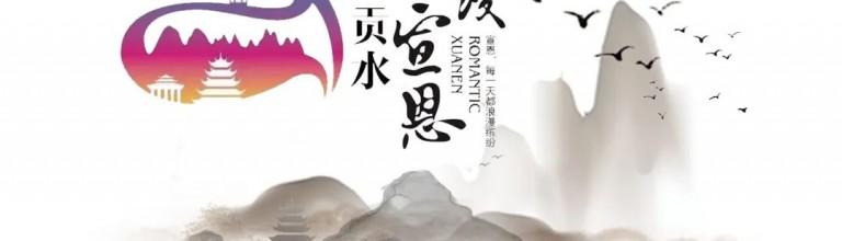 中国旅游日,浪漫宣恩把线路和福利都给你准备好了
