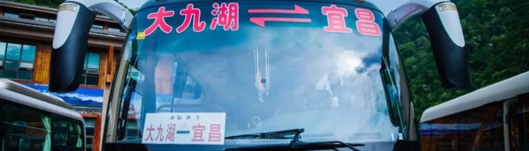 """恢复""""大九湖至宜昌""""客运班线的公告"""
