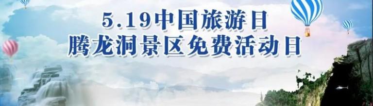 5.19腾龙洞景区免费日游玩须知!