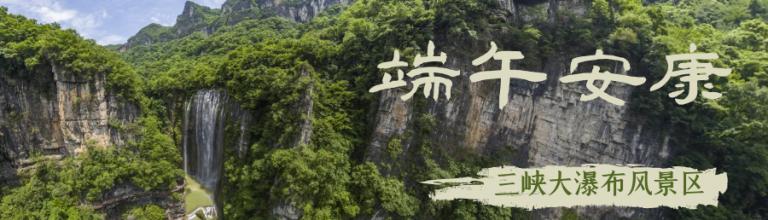 三峡大瀑布景区温馨提示