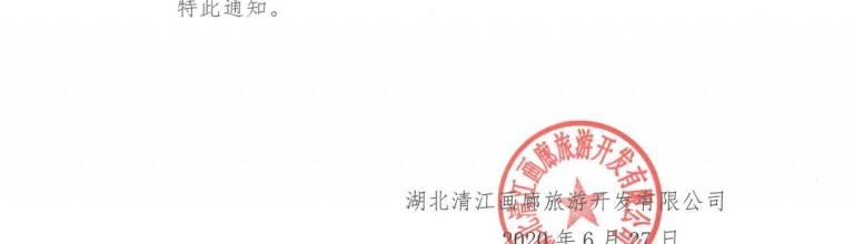 关于清江画廊景区临时闭园的紧急通知