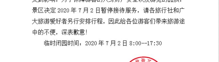 因暴雨,屏山旅游风景区7月2日闭园一天