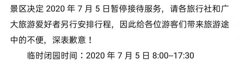 因暴雨,屏山旅游风景区7月5日闭园一天