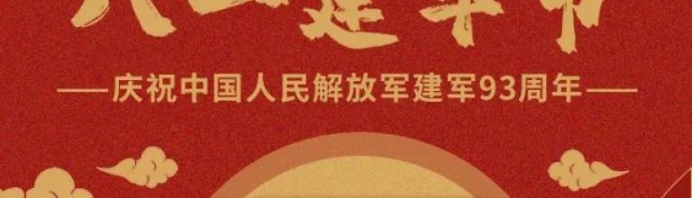 """【八一】腾龙洞景区献礼""""建军节""""福利放送!"""
