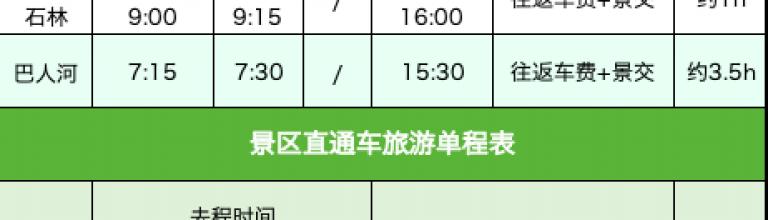 【国庆上线】恩施景区直通车,班车天天滚动发