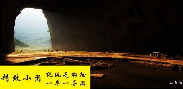 大峡谷-腾龙洞-清江画廊精致团队三日游
