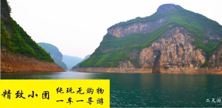 腾龙洞-野三峡-梭布垭精致团三日游