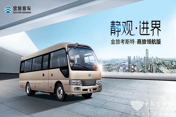 【商务中巴】22-26座旅游车(20/24+2)