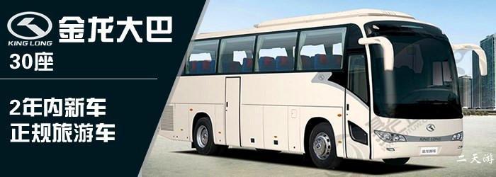 【商务大巴】30座旅游车(28+2)