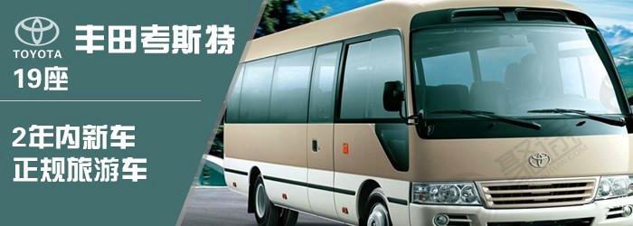 【商务小巴】17-19座旅游车(15/17+2)