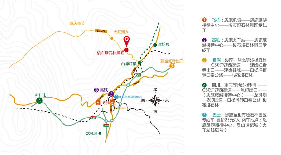 梭布垭石林景区交通指引